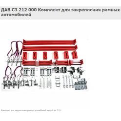 ДАВ С3 212 000 Комплект для закрепления рамных автомобилей