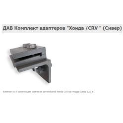 Комплект адаптеров ДАВ HONDA-CRV